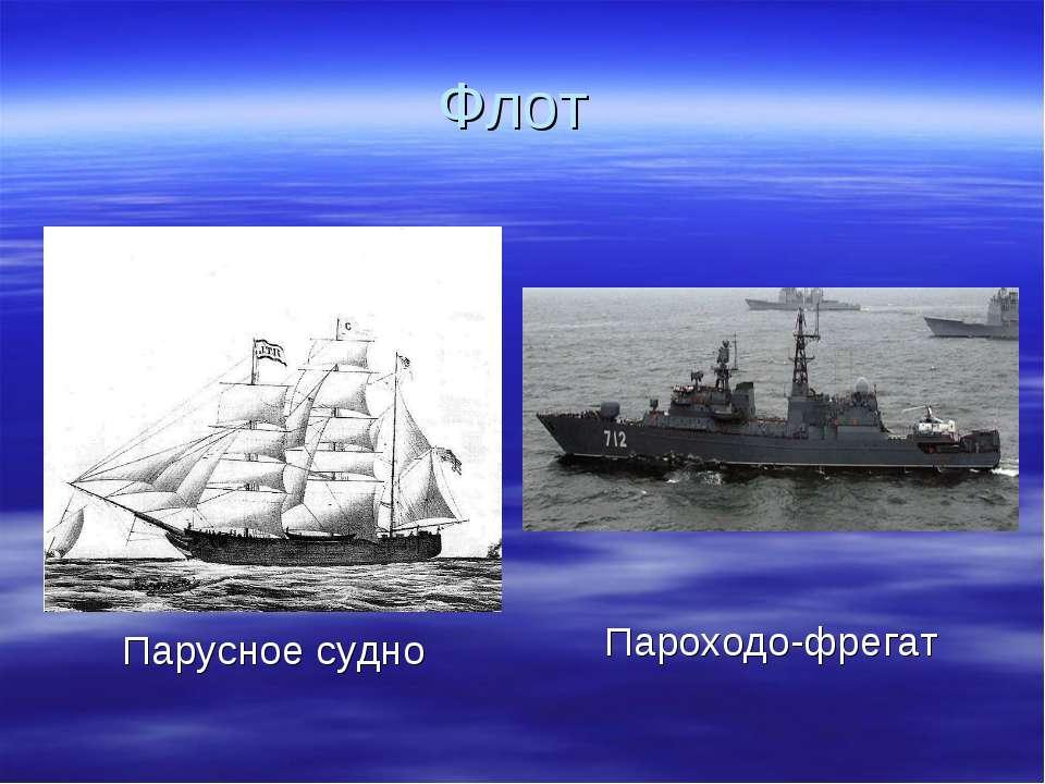 Флот Парусное судно Пароходо-фрегат