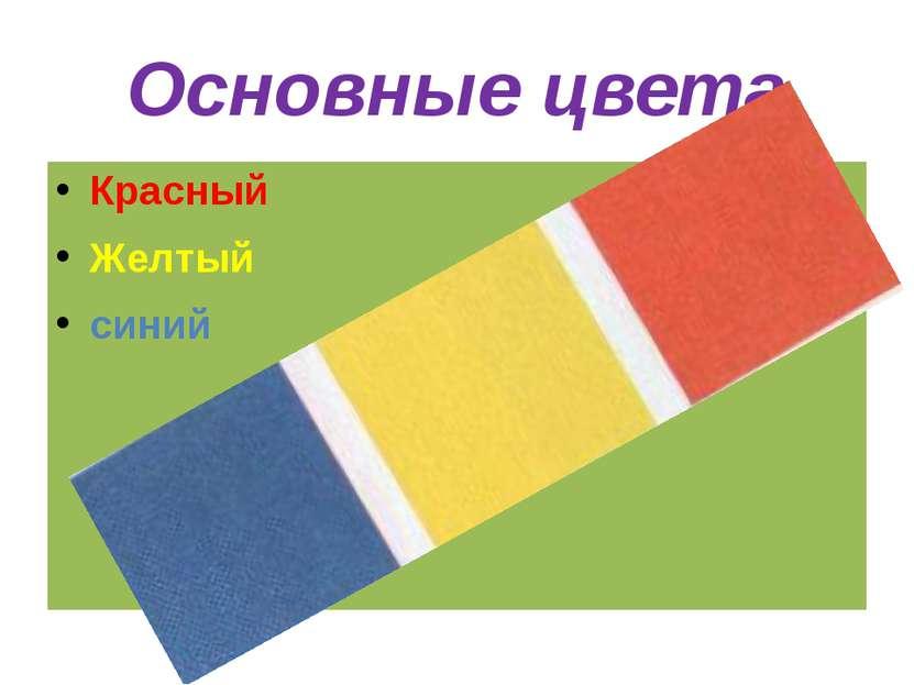 Основные цвета Красный Желтый синий