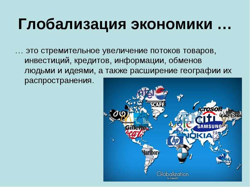 Глобализация экономики … … это стремительное увеличение потоков товаров, инве...