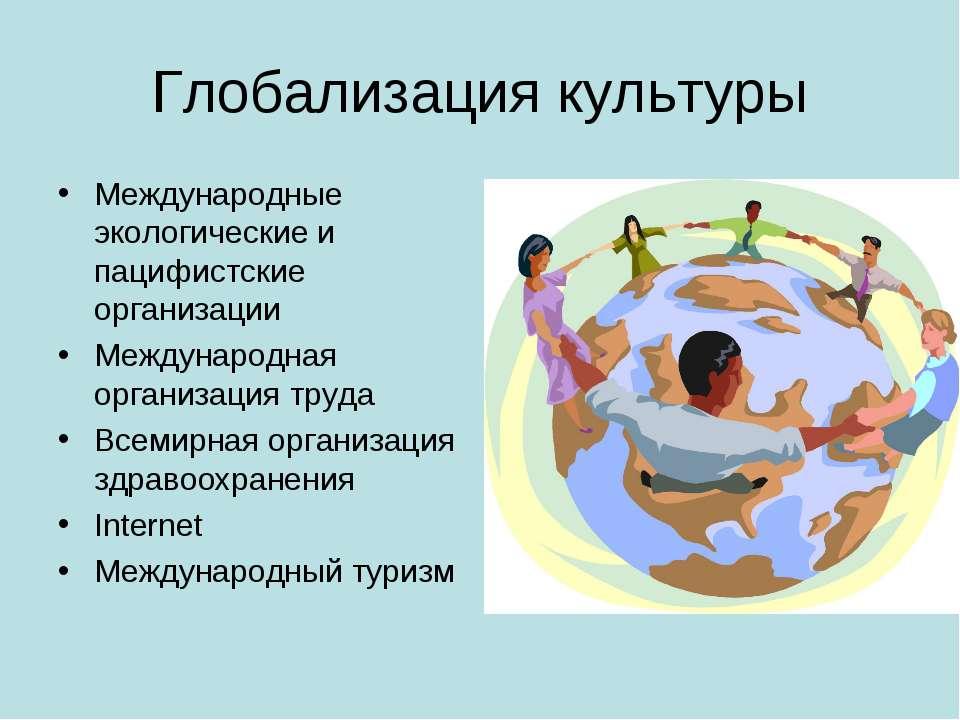 Глобализация культуры Международные экологические и пацифистские организации ...