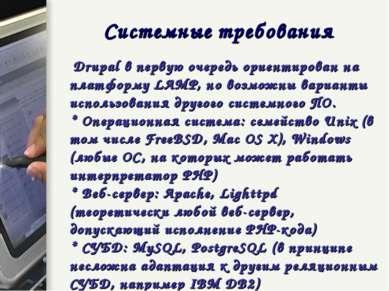 Системные требования Drupal в первую очередь ориентирован на платформу LAMP, ...