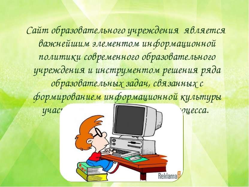 Сайт образовательного учреждения является важнейшим элементом информационной ...