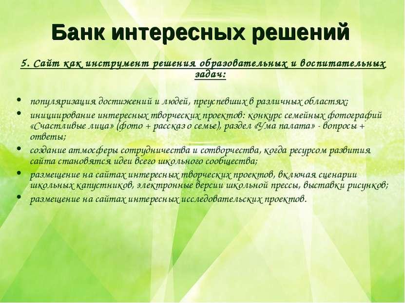 5. Сайт как инструмент решения образовательных и воспитательных задач: популя...
