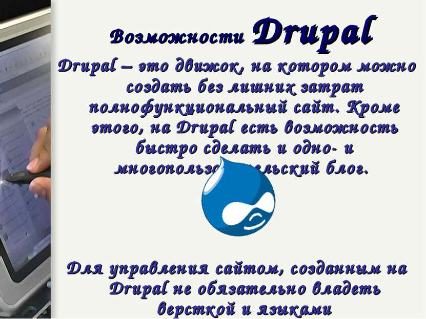 Возможности Drupal Drupal – это движок, на котором можно создать без лишних з...