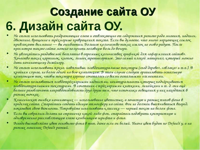 6. Дизайн сайта ОУ. Не стоит использовать раздражающие глаза и отвлекающие от...