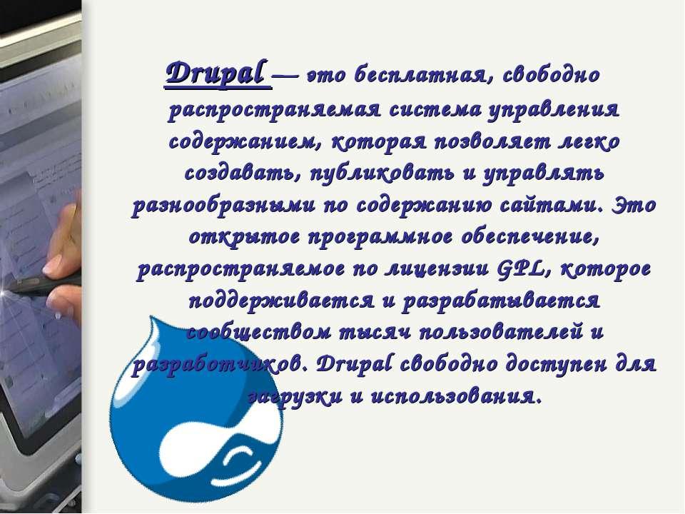 Drupal — это бесплатная, свободно распространяемая система управления содержа...