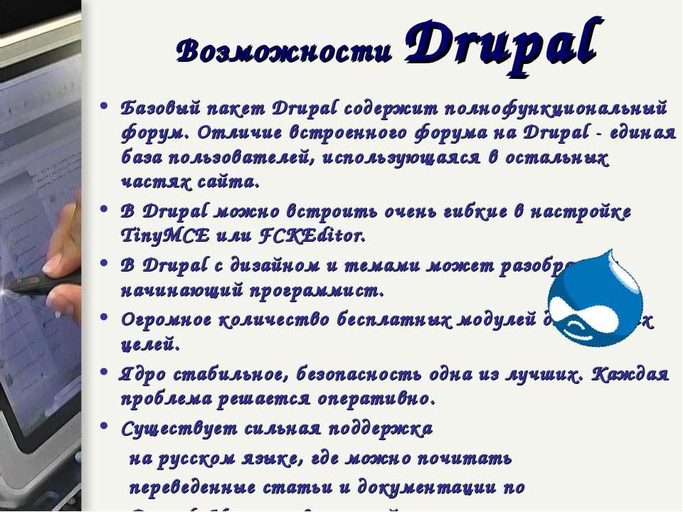 Базовый пакет Drupal содержит полнофункциональный форум. Отличие встроенного ...