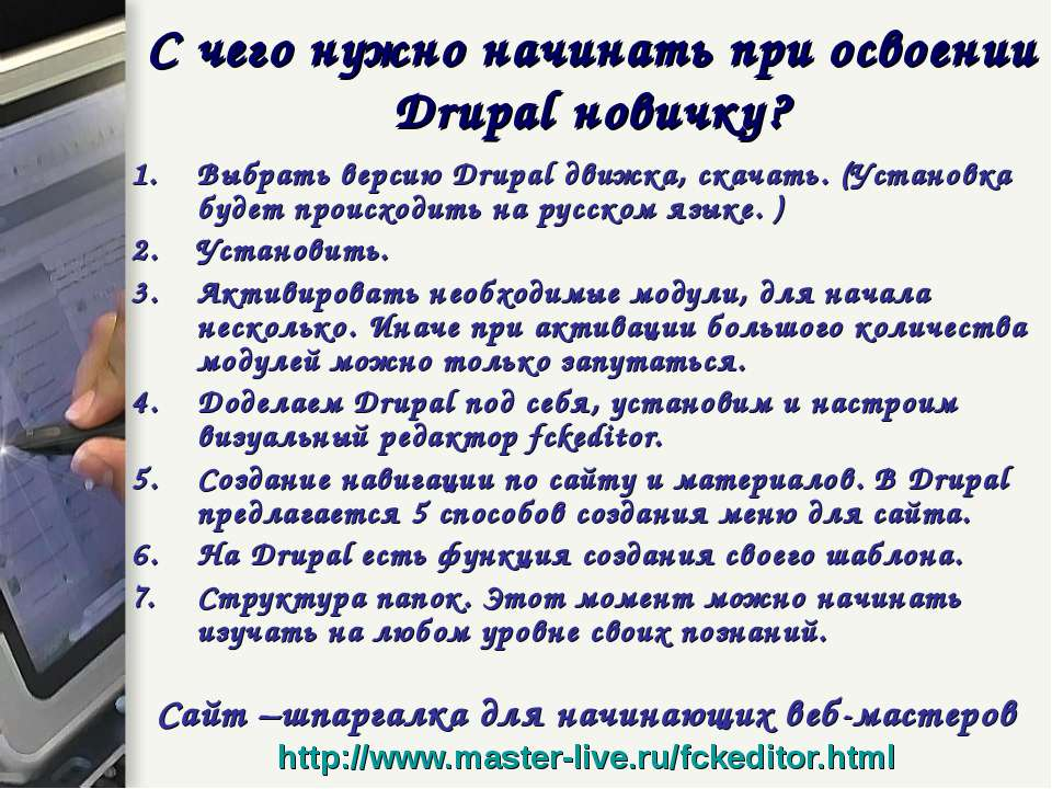 Выбрать версию Drupal движка, скачать. (Установка будет происходить на русско...