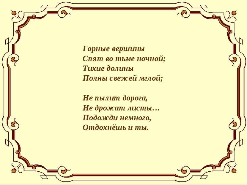 Горные вершины Спят во тьме ночной; Тихие долины Полны свежей мглой; Не пылит...