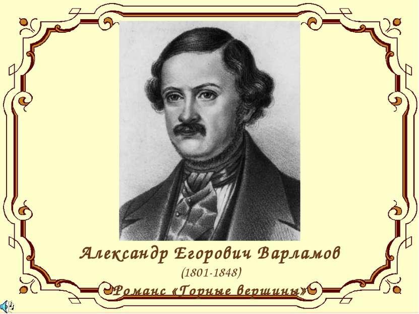 Александр Егорович Варламов (1801-1848) Романс «Горные вершины»