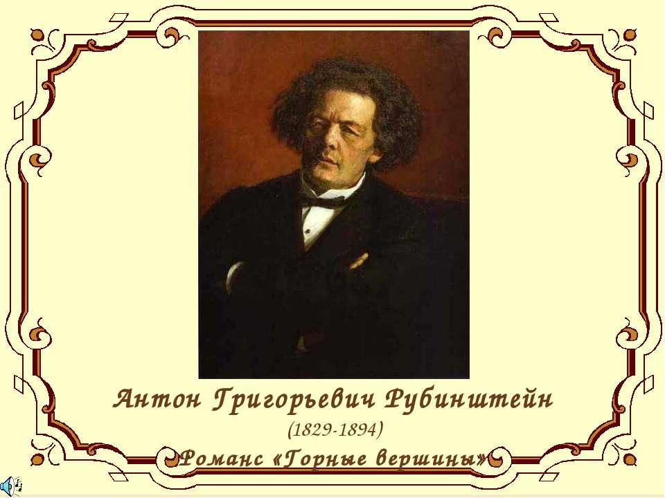 Антон Григорьевич Рубинштейн (1829-1894) Романс «Горные вершины»