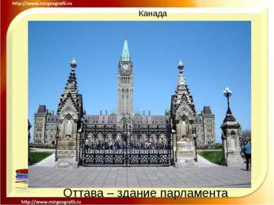 Канада Оттава – здание парламента