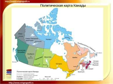 Политическая карта Канады .