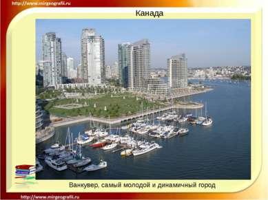 Канада Ванкувер, самый молодой и динамичный город