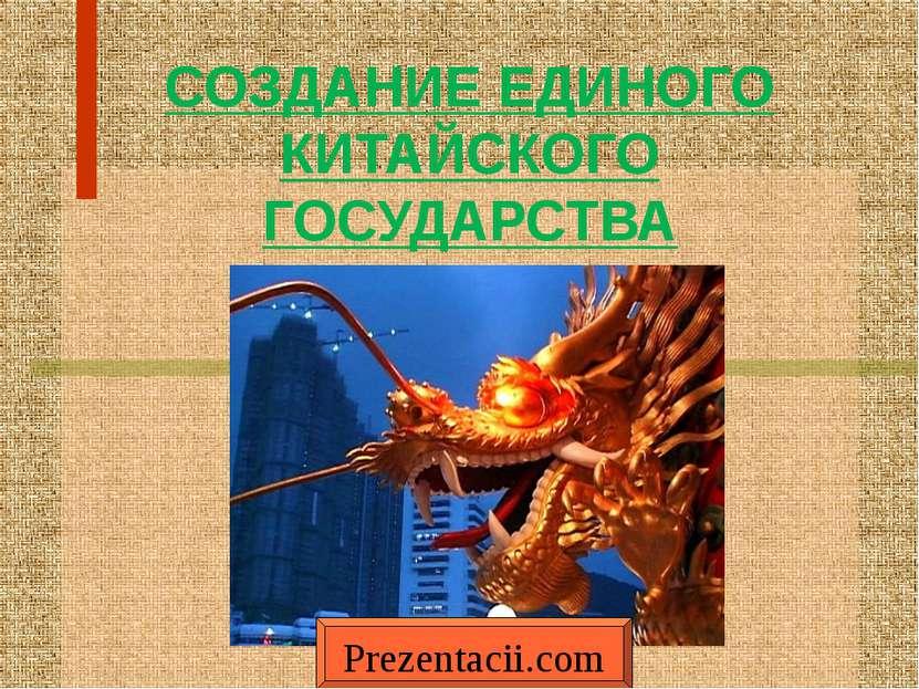 СОЗДАНИЕ ЕДИНОГО КИТАЙСКОГО ГОСУДАРСТВА Prezentacii.com
