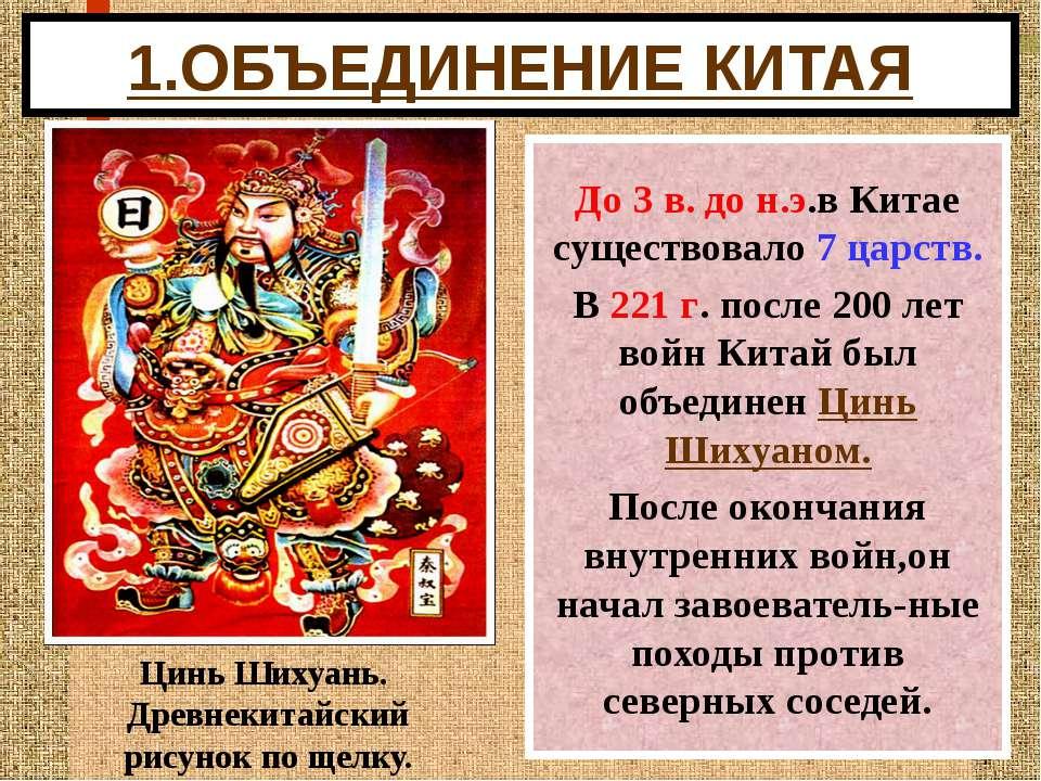 1.ОБЪЕДИНЕНИЕ КИТАЯ До 3 в. до н.э.в Китае существовало 7 царств. В 221 г. по...