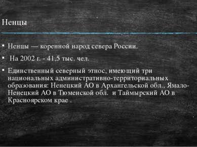 Ненцы Ненцы — коренной народ севера России. На 2002 г. - 41,5 тыс. чел. Единс...