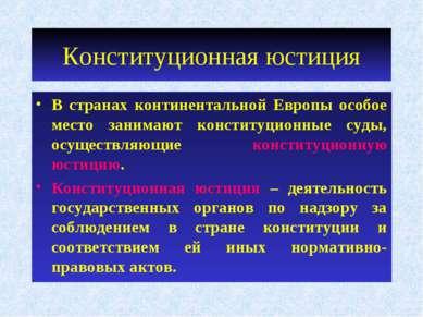 Конституционная юстиция В странах континентальной Европы особое место занимаю...