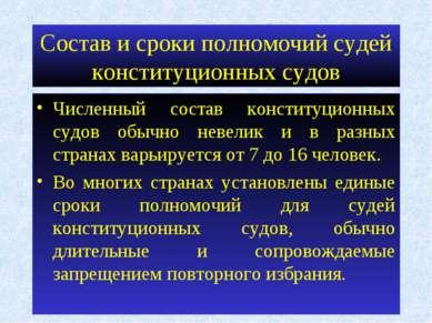 Состав и сроки полномочий судей конституционных судов Численный состав консти...
