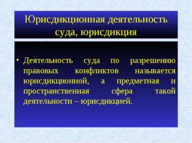 Юрисдикционная деятельность суда, юрисдикция Деятельность суда по разрешению ...