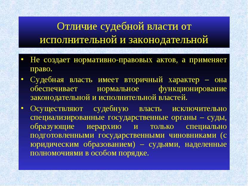 Отличие судебной власти от исполнительной и законодательной Не создает нормат...