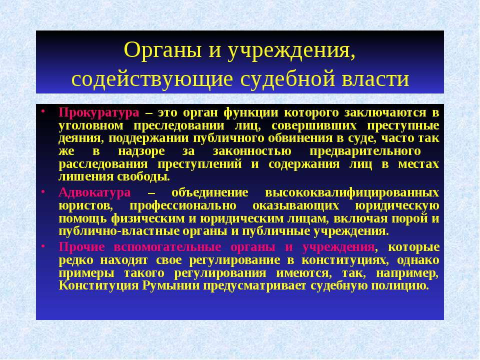 Органы и учреждения, содействующие судебной власти Прокуратура – это орган фу...