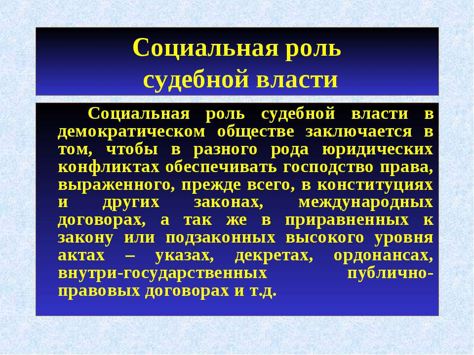 Социальная роль судебной власти Социальная роль судебной власти в демократиче...