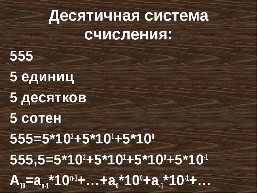 Десятичная система счисления: 555 5 единиц 5 десятков 5 сотен 555=5*102+5*101...