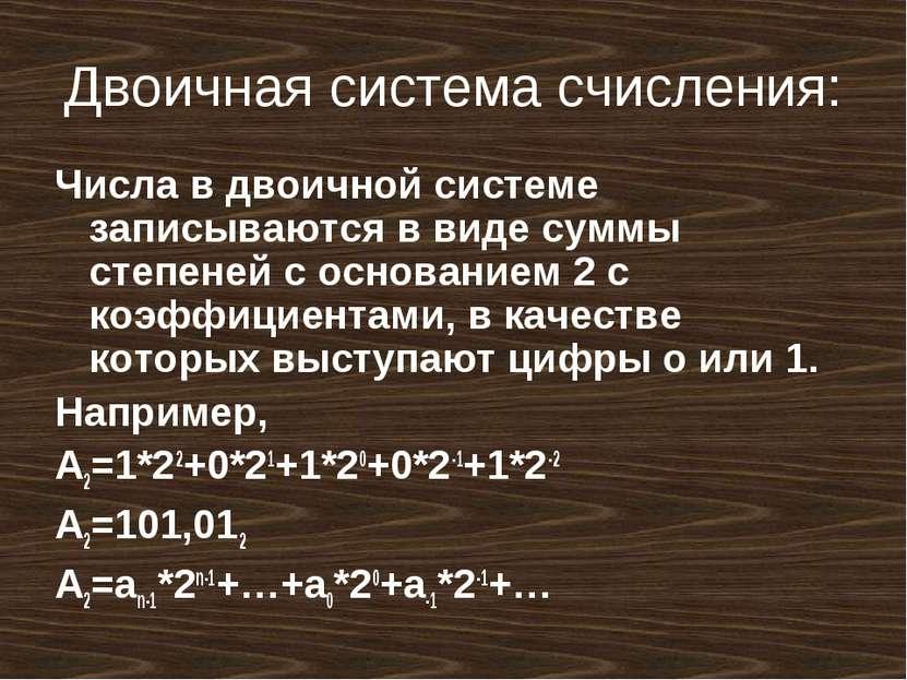Двоичная система счисления: Числа в двоичной системе записываются в виде сумм...
