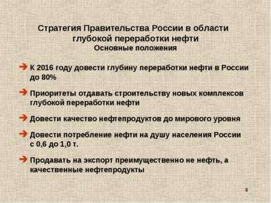 * Стратегия Правительства России в области глубокой переработки нефти Основны...