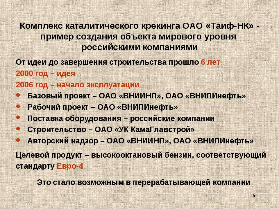 * Комплекс каталитического крекинга ОАО «Таиф-НК» - пример создания объекта м...