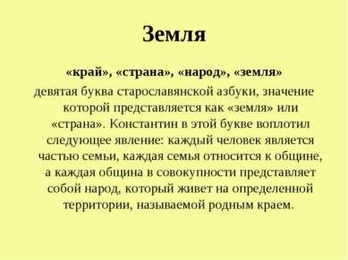Земля «край», «страна», «народ», «земля» девятая буква старославянской азбуки...
