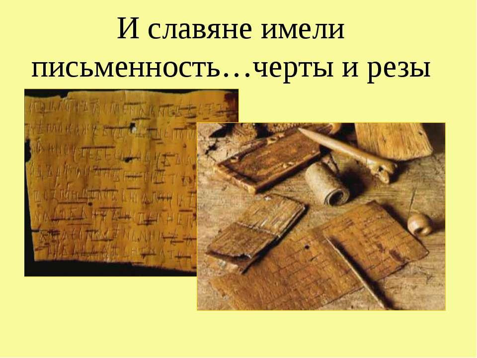И славяне имели письменность…черты и резы
