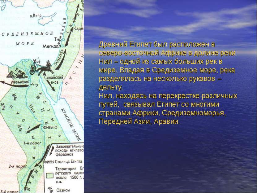 Древний Египет был расположен в северо-восточной Африке в долине реки Нил – о...