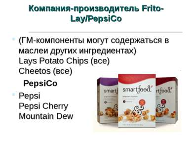 Компания-производитель Frito-Lay/PepsiCo (ГМ-компоненты могут содержаться в м...