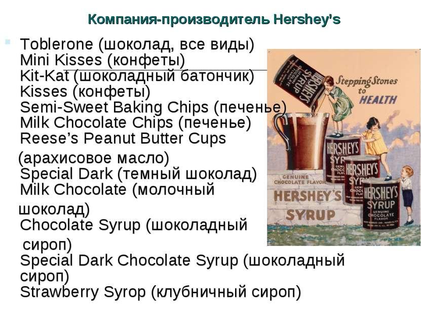 Компания-производитель Hershey's Toblerone (шоколад, все виды) Mini Kisses (к...