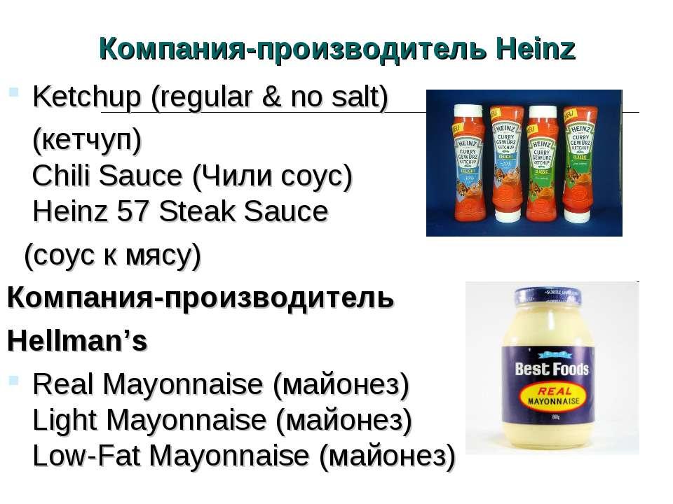 Компания-производитель Heinz Ketchup (regular & no salt) (кетчуп) Chili Sauce...