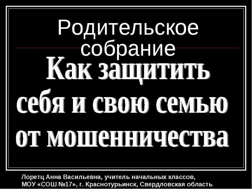 Родительское собрание Лоретц Анна Васильевна, учитель начальных классов, МОУ ...