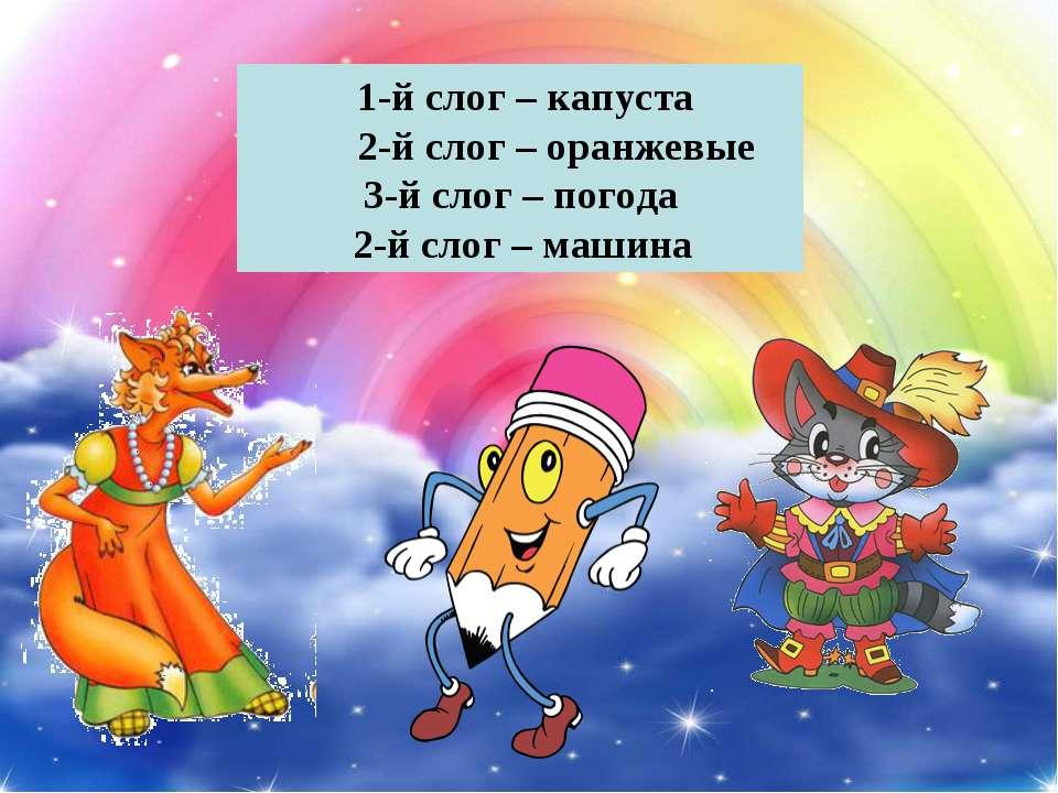 1-й слог – капуста 2-й слог – оранжевые 3-й слог – погода 2-й слог – машина