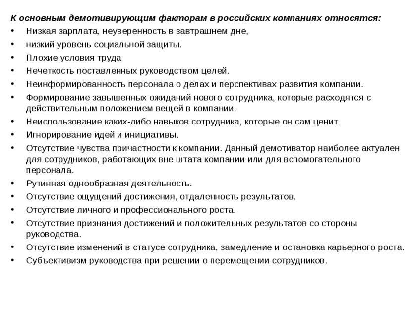 К основным демотивирующим факторам в российских компаниях относятся: Низкая з...