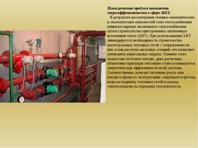 Пути решения проблем повышения энергоэффективности в сфере ЖКХ. В результате ...