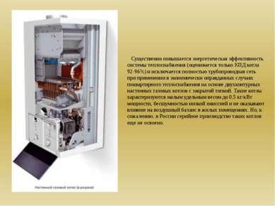 Существенно повышается энергетическая эффективность системы теплоснабжения (о...