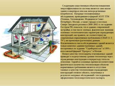Следующим существенным объектом повышения энергоэффективности системы являетс...