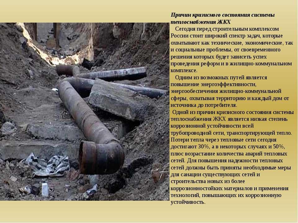 Причин кризисного состояния системы теплоснабжения ЖКХ Сегодня перед строител...