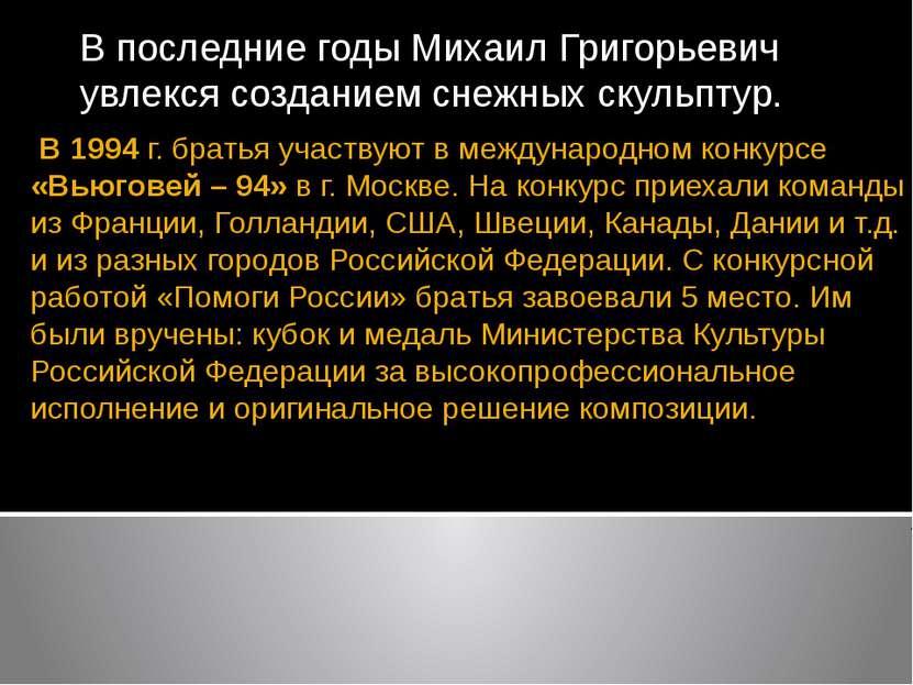 В 1994 г. братья участвуют в международном конкурсе «Вьюговей – 94» в г. Моск...