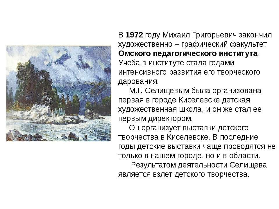 В 1972 году Михаил Григорьевич закончил художественно – графический факультет...