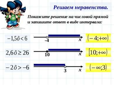 Решаем неравенства. Покажите решение на числовой прямой и запишите ответ в ви...