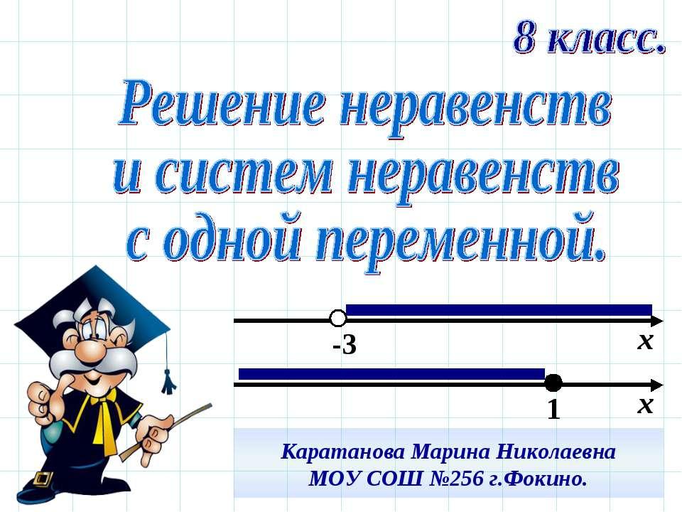 х х -3 1 Каратанова Марина Николаевна МОУ СОШ №256 г.Фокино.