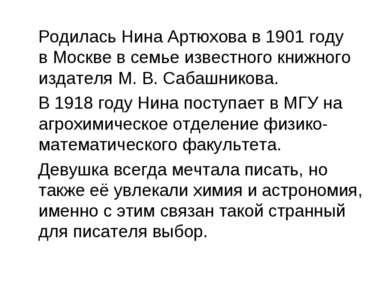 Родилась Нина Артюхова в 1901 году вМосквев семье известного книжного издат...