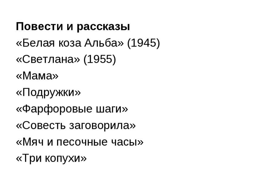 Повести и рассказы «Белая коза Альба» (1945) «Светлана» (1955) «Мама» «Подруж...